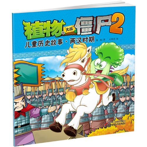 植物大战僵尸2 儿童历史故事 两汉时期