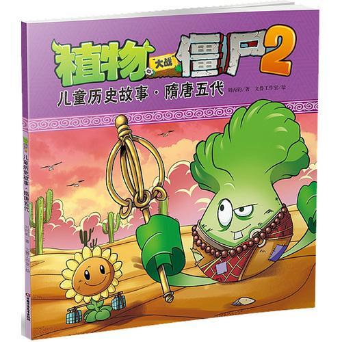 植物大战僵尸2 儿童历史故事 隋唐五代