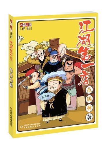 《儿童文学》伴侣——江湖第一店