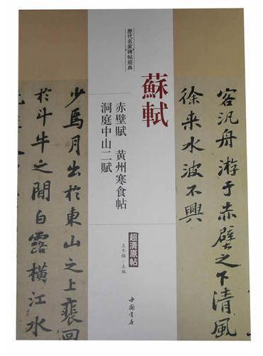 历代名家碑帖经典苏轼赤壁赋黄州寒食帖洞庭中山二赋