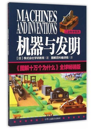 图解十万个为什么:机器与发明 (全球畅销版)