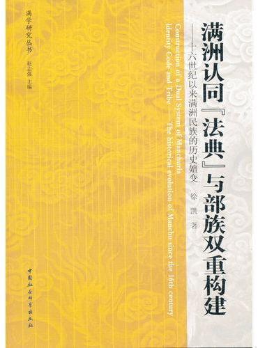 """满洲认同""""法典""""与部族双重构建:十六世纪以来满洲民族的历史嬗变"""