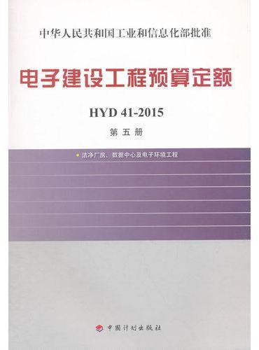 电子建设工程预算定额 HYD41-2015 第五册 洁净厂房、数据中心及电子环境工程