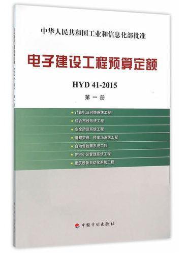 电子建设工程预算定额 HYD41-2015第一册计算机及网络系统工程 综合布线系统工程安全防范系统工程道路交通