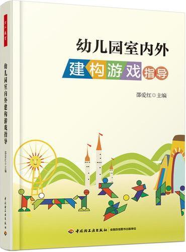 幼儿园室内外建构游戏指导(万千教育)
