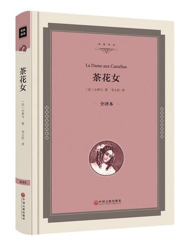 茶花女(全译本精装版)