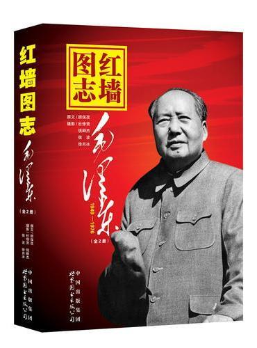 红墙图志:毛泽东