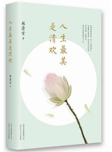 人生最美是清欢(林清玄经典散文集,执笔45周年白金纪念版!)