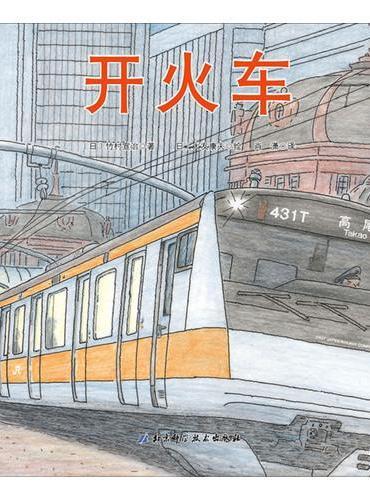 开火车·日本精选科学绘本系列