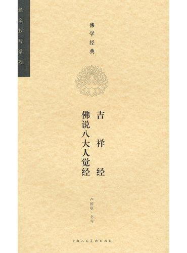 佛学经典·吉祥经 佛说八大人觉经---经文抄写系列