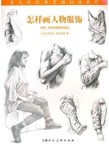 怎样画人物服饰意大利经典素描训练教程-W