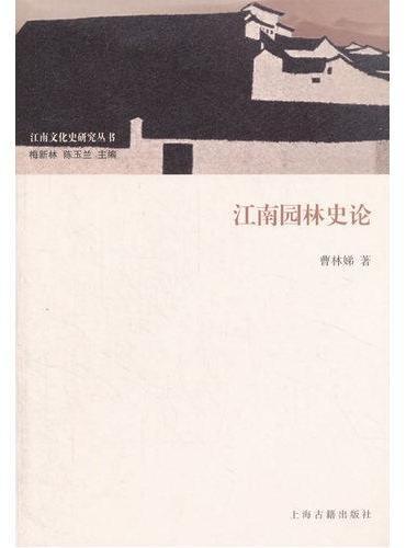 江南园林史论