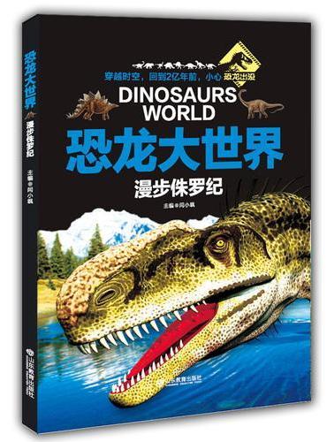 漫步侏罗纪(恐龙大世界丛书)100多种恐龙,千余幅彩图,8万多字的阐述说明,少儿科普动物故事百科3-6-8岁儿童读物小学生课外书