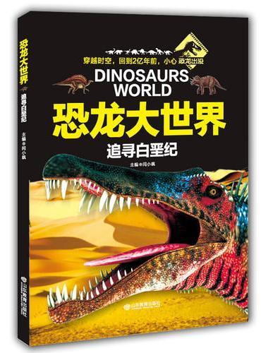 追寻白垩纪(恐龙大世界丛书)100多种恐龙,千余幅彩图,8万多字的阐述说明,少儿科普动物故事百科3-6-8岁儿童读物小学生课外书