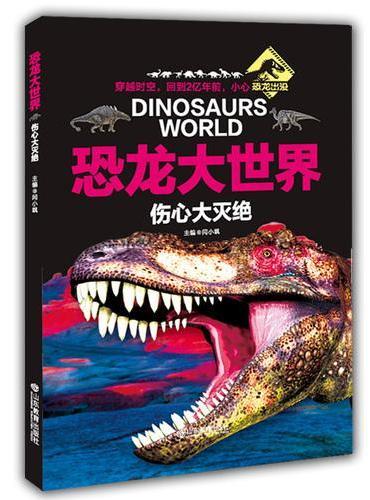 伤心大灭绝(恐龙大世界丛书)100多种恐龙,千余幅彩图,8万多字的阐述说明,少儿科普动物故事百科3-6-8岁儿童读物小学生课外书