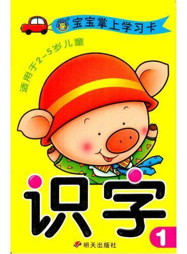 河马文化--宝宝掌上学习卡   识字1