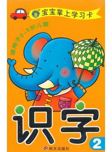 河马文化--宝宝掌上学习卡   识字2