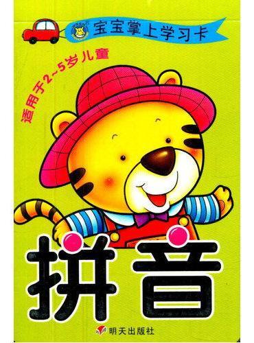 河马文化--宝宝掌上学习卡   拼音