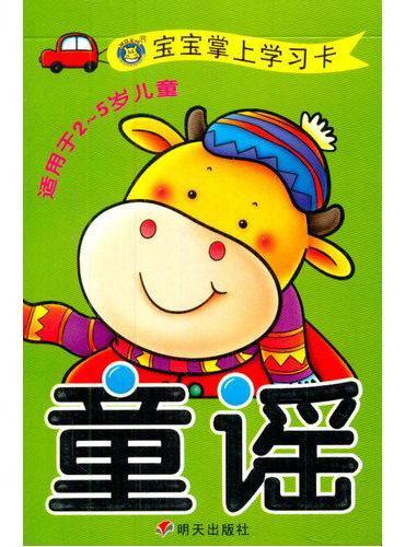 河马文化--宝宝掌上学习卡   童谣