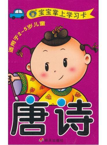 河马文化--宝宝掌上学习卡   唐诗