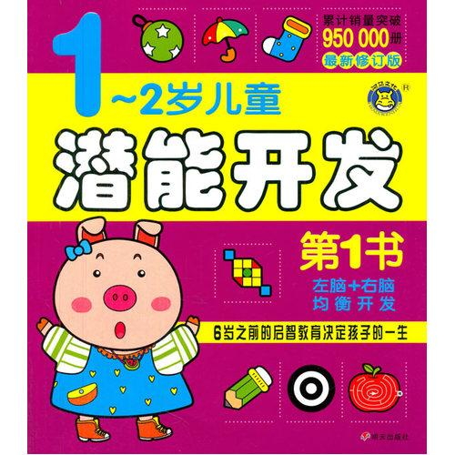 河马文化--1-2岁儿童潜能开发第1书