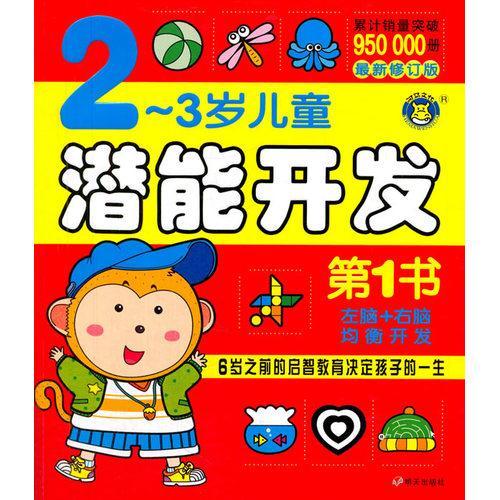 河马文化--2-3岁儿童潜能开发第1书