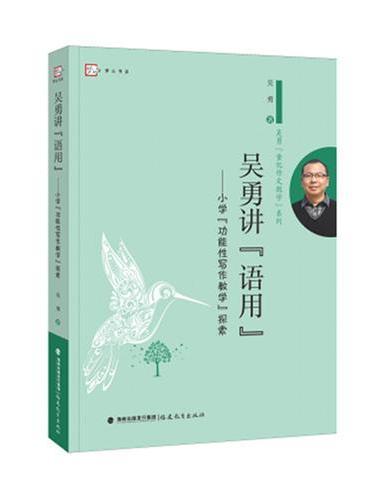 """吴勇讲""""语用""""--小学功能性写作教学探索"""