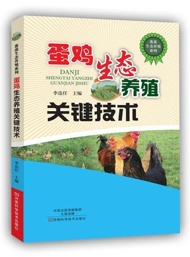 蛋鸡生态养殖关键技术