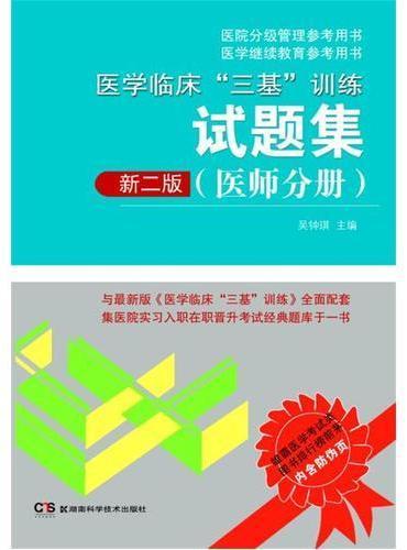 """医院分级管理参考用书:医学临床""""三基""""训练试题集(医师分册)新二版"""