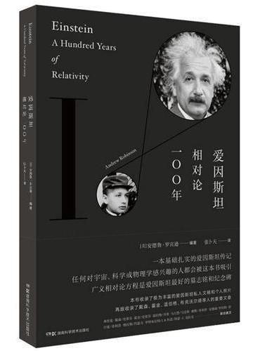 爱因斯坦 相对论100年