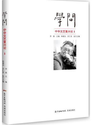 学问:中华文艺复兴论1(汇集学术名家的新作品,构筑学术交流的可靠平台)