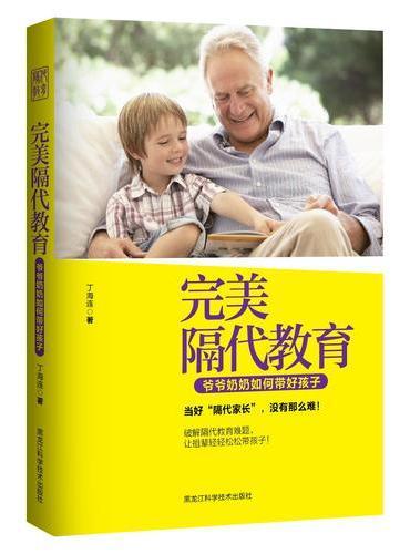 完美隔代教育 : 爷爷奶奶如何带好孩子