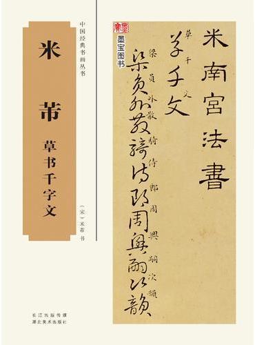 中国经典书画丛书--米芾草书千字文