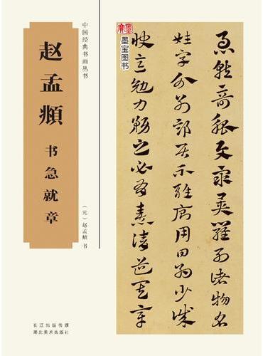 中国经典书画丛书--赵孟頫书急就章