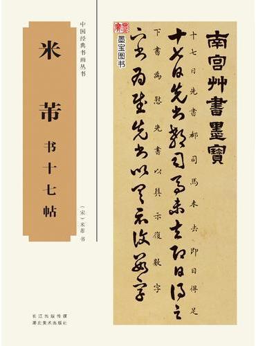 中国经典书画丛书--米芾书十七帖