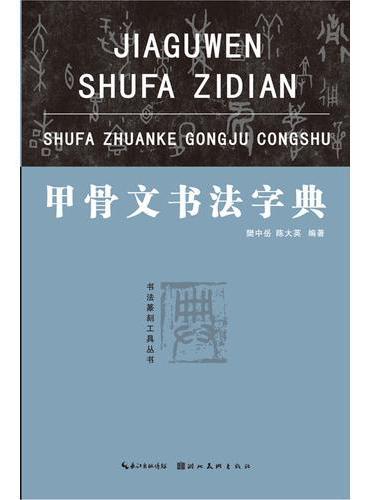 书法篆刻工具丛书·甲骨文书法字典