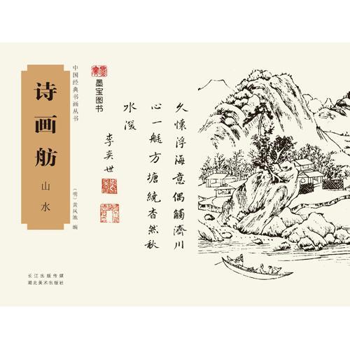 中国经典书画丛书——诗画舫·山水