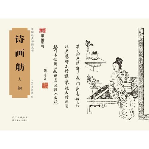 中国经典书画丛书——诗画舫·人物