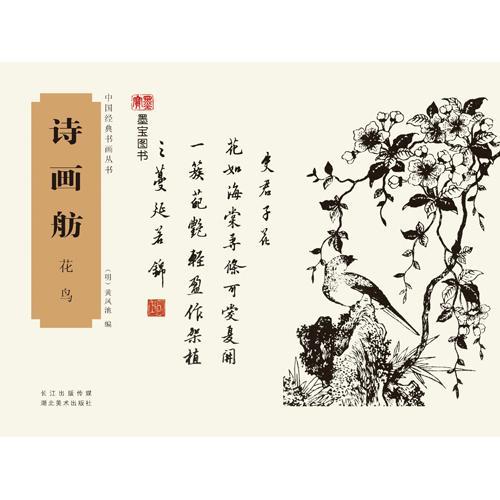 中国经典书画丛书——诗画舫·花鸟