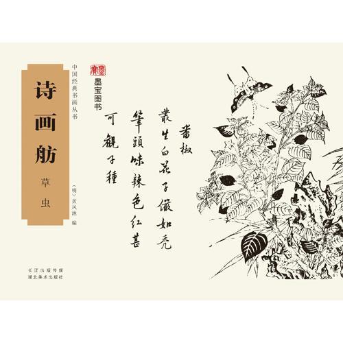 中国经典书画丛书——诗画舫·草虫