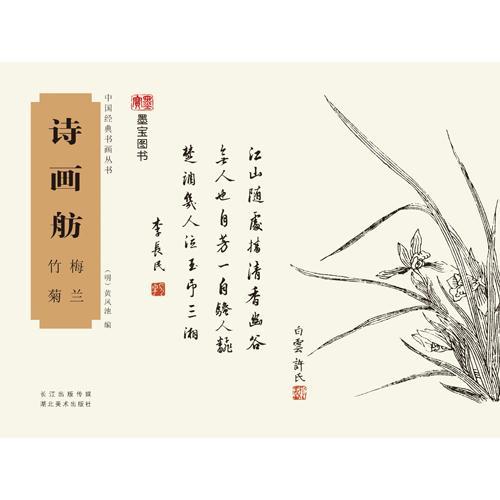 中国经典书画丛书——诗画舫·梅兰竹菊