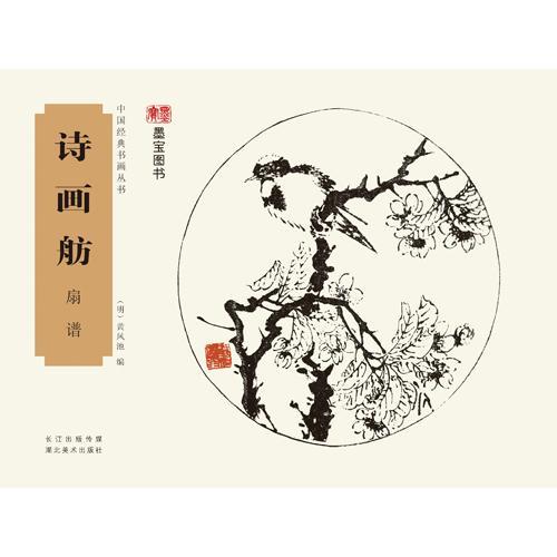 中国经典书画丛书——诗画舫·扇谱