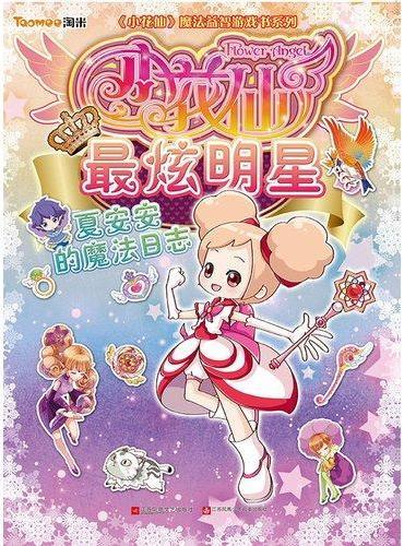 小花仙游戏书1:夏安安的魔法日志