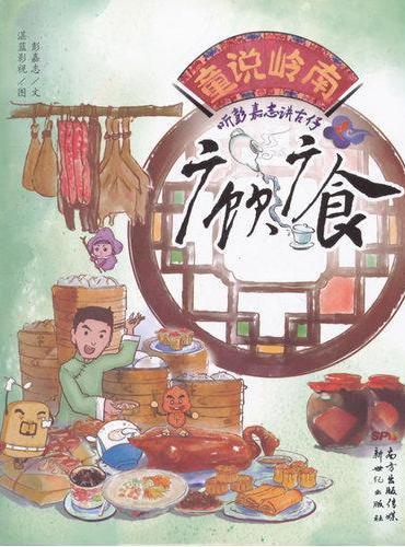童说岭南——听彭嘉志讲古仔:广饮广食