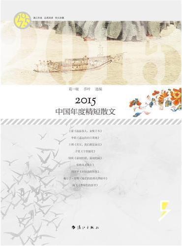2015中国年度精短散文