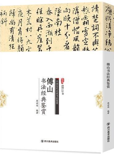 傅山书法经典鉴赏