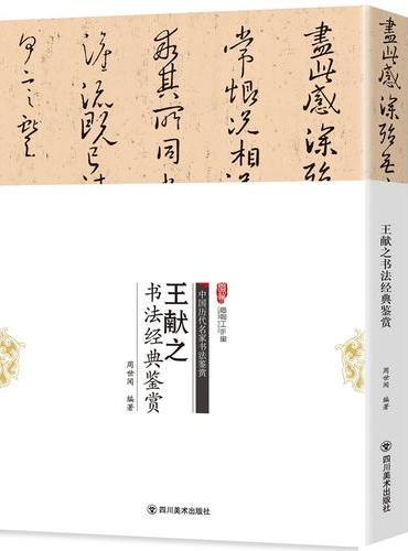 王献之书法经典鉴赏