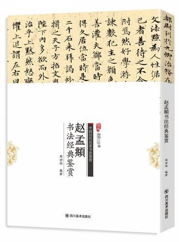 赵孟頫书法经典鉴赏