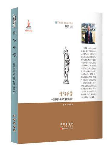 西方文化元素丛书-性与平等 : 一部简明的西方性伦理发展史
