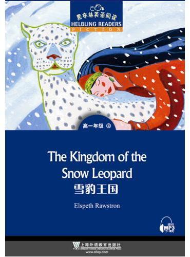 黑布林英语阅读:高一年级,4 雪豹王国